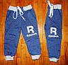 Детские спортивные штаны для мальчика R-style 86/92 рр