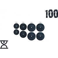 Набор дисков для штанги 100кг (2х5, 2х10, 2х15, 2х20) под гриф 25,30 50 мм