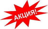 АКЦИИ. экономные предложения.