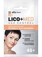 """Маска для лица и шеи """"Питание и восстановление 45+"""" Lico+Med  ТМ """" Эльфа"""", 20 мл."""