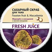 "Сахарный скраб для тела Маракуйя и макадамия ТМ ""Fresh Juice"", 225 мл"