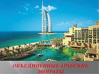 ОАЭ: горящие туры