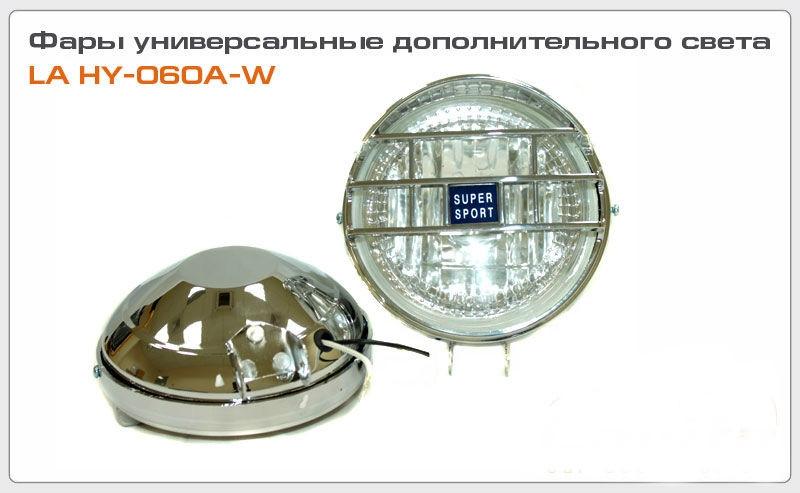 Фара дополнительная, К-Т 2 шт Lavita LA Hy-060a/W