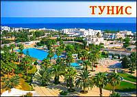 Тунис: горящие туры