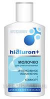 BelKosmex Hailuron Молочко для снятия макияжа Интенсивное Увлажнение + Комфорт (БелКосмекс)
