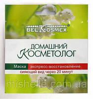 """BelKosmex """"Домашний косметолог"""" Маска экспресс-восстановление сияющий вид через 20 минут"""