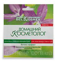 """BelKosmex """"Домашний косметолог"""" Маска концентрат для кожи вокруг глаз и губ ботокс-эффект"""