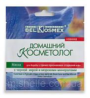 """BelKosmex """"Домашний косметолог"""" Маска для борьбы с тремя признаками старения кожи"""
