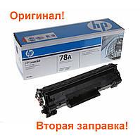 Лазерный картридж, оригинальный, вторая заправка HP CE278A (78A)