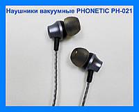 Наушники вакуумные с микрофоном PHONETIC PH-21 SILVER!Акция