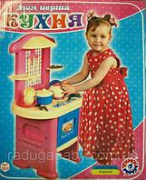 """Игрушечная Кухня """"Моя первая кухня"""""""