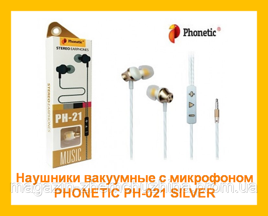 Наушники вакуумные с микрофоном PHONETIC PH-21 SILVER, фото 2