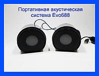 Компьютерные колонки 2.0 акустика EVO 688!Хит