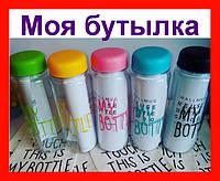 Бутылка для напитков  цветная MY BOTTLE + ЧЕХОЛ!Акция