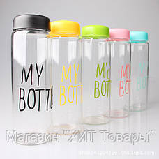 Бутылка для напитков цветная MY BOTTLE + ЧЕХОЛ!Акция, фото 3