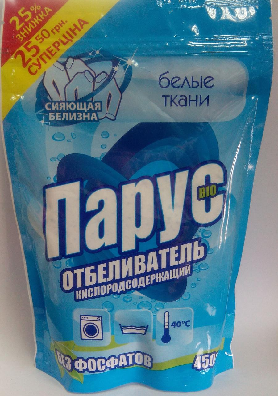 Парус 450г Білі тканини -25% (4820017662321) - Магазин в Ржищеве