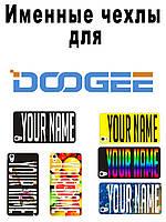 Именные чехлы для Doogee Y100x