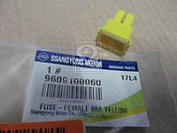 Предохранитель 60 а (пр-во SsangYong) 9609100060