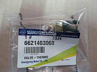 Клапан вакуумный температурный (пр-во SsangYong) 6621403060