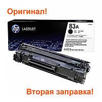 Лазерный картридж, оригинальный, вторая заправка HP CF283A (83A)