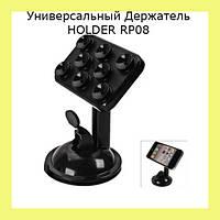 Универсальный Держатель смартфона, навигатора  HOLDER RP 08!Акция