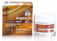 Питательный крем против морщин ночной Dr. Sante Argan Oil, 40+