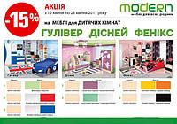 Акция на мебель для детских комнат (корпус)