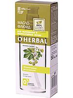 O'Herbal Масло-флюид для вьющихся и непослушных волос 50мл