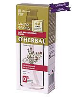 O'Herbal Масло-флюид для окрашенных волос 50мл