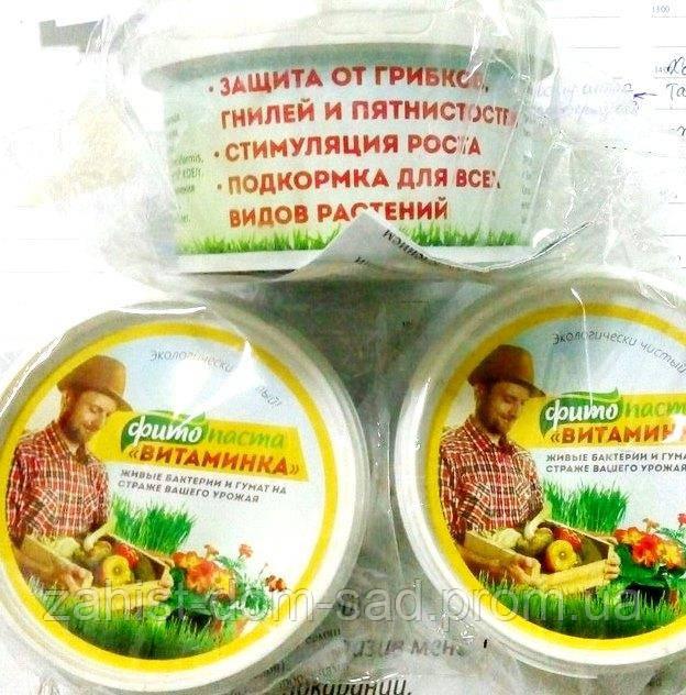 Фитопаста Витаминка 100 г стимул роста защита от грибка