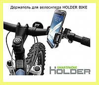 Держатель для велосипеда HOLDER BIKE!Акция