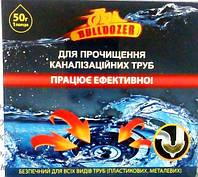 Бульдозер 50 г, 1 порция  (для прочистки труб)