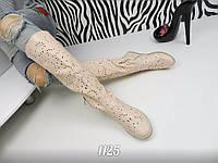 Женские весенние сапоги с перфорацией,цвета пудры,натуральная кожа.
