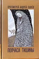 Полчаса тишины. Протоиерей Андрей Ткачев.