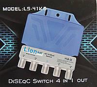 Коммутатор DISEqC 4x1  LIONSAT LS-41K6, фото 1