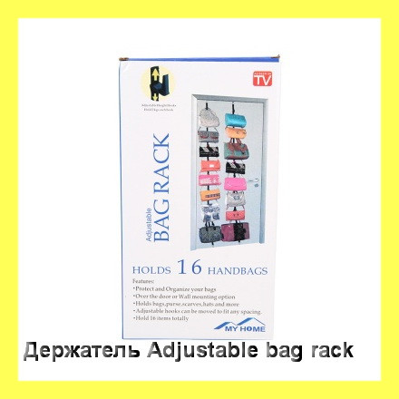 """Adjustable Bag Rack Держатель для сумок на 16 крючков - Магазин """"BINZA"""" в Броварах"""