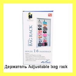 Adjustable Bag Rack Держатель для сумок на 16 крючков