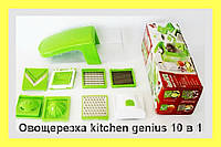 Овощерезка kitchen genius 10 в 1!Акция