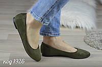 Женские балетки зеленые из натуральной замши