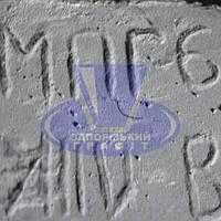 Графит МПГ-6