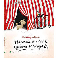 Книга для детей Маленький песик купить господаря (укр)