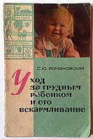 """С.Романовская """"Уход за грудным ребенком и его вскармливание"""". 1964 год"""