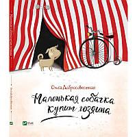 Книги для детей Маленькая собачка купит хозяина (рус)