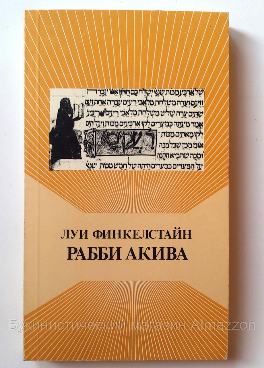 Финкелстайн Луи. Рабби Акива