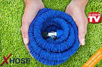 Шланг поливочный Xhose 7,5 м с распылителем, садовый поливочный шланг Xhose