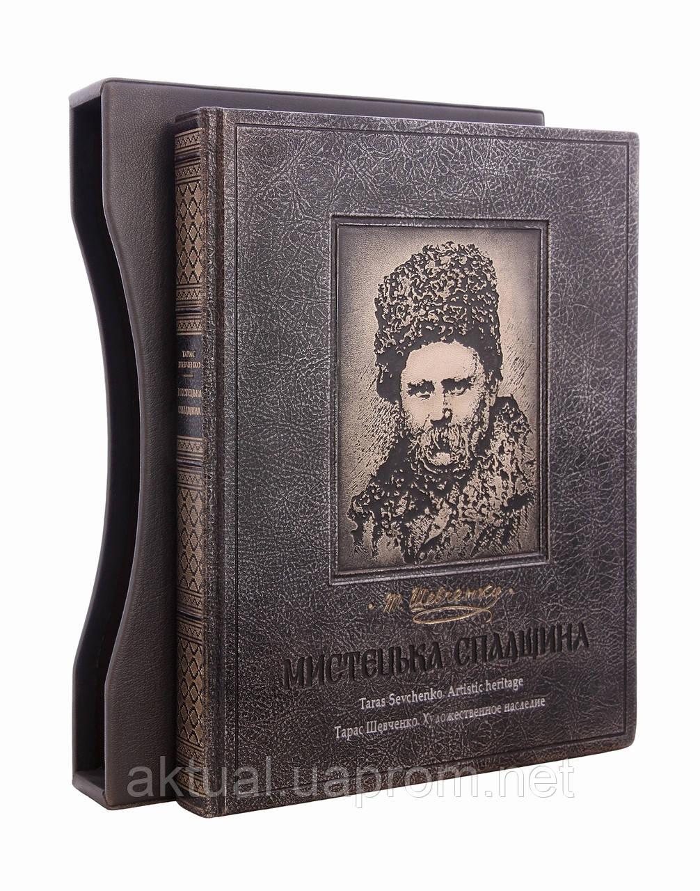 Подарункове видання Мистецька спадщина. Т.Г. Шевченко
