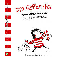 Книга Это серьезно! Антидепрессивная книга для девочек в рисунках Сары Андерсен