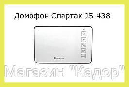 Домофон Спартак JS 438