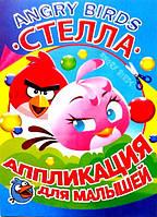 "Аппликация для малышей ""Angry Birds Стелла"""