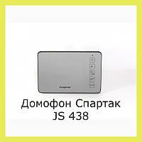 Домофон Спартак JS 438!Акция